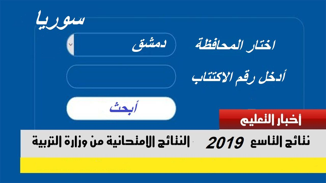 نتائج البكالوريا ٢٠١٩ سوريا