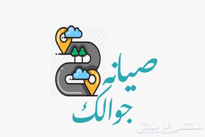 صيانة جوالات متنقل بمدينة جدة خدمة 24