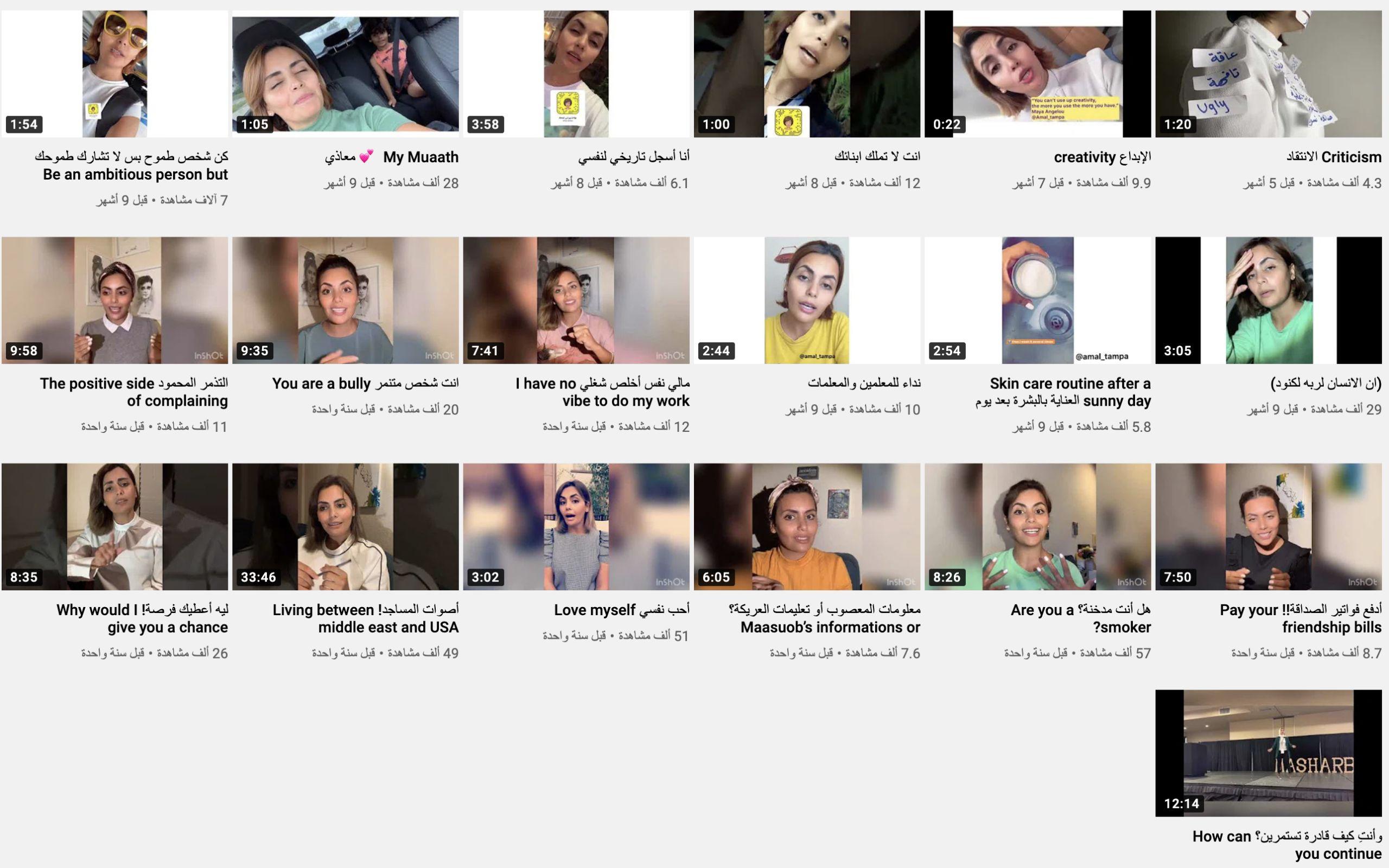 محتوى قناة امل الشهراني