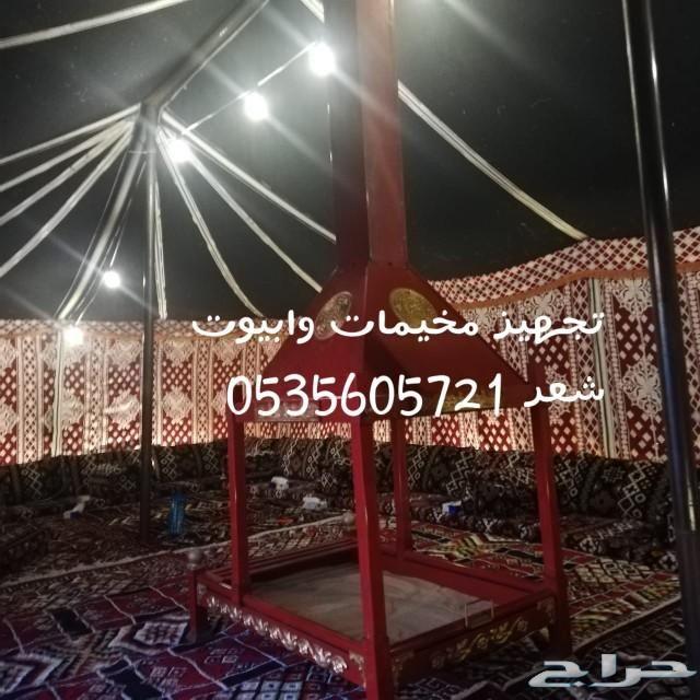 بيت شعر للبيع خيام باكستاني مشب ضو زل سجاد