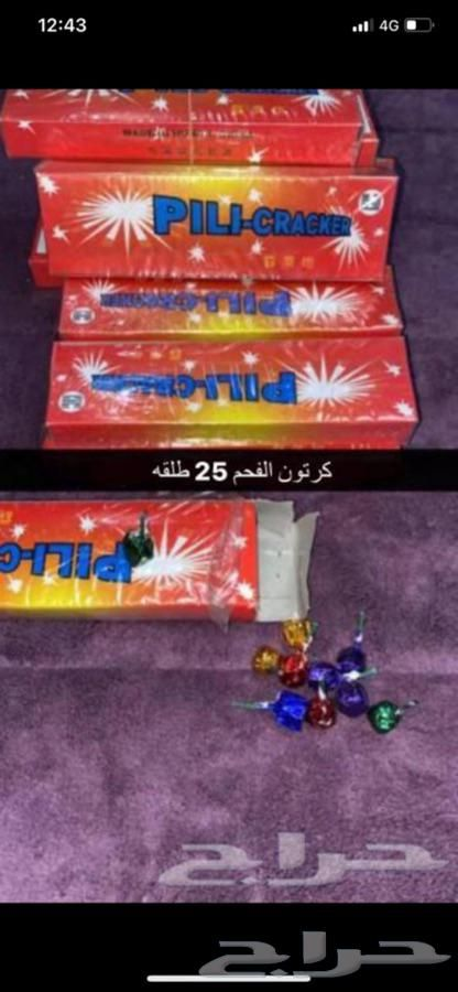 طراطيع والعاب ناريه (. اليوم الوطني)