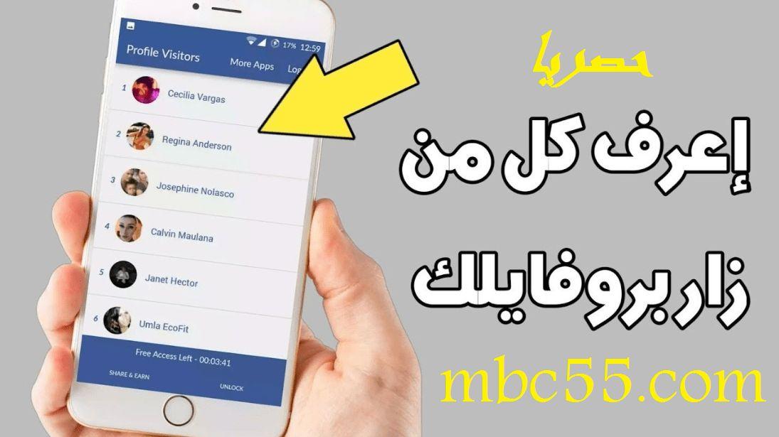 ما حقيقة موقع mbc55 الذي يكشف من زار ملفك الشخصي على فيسبوك ؟