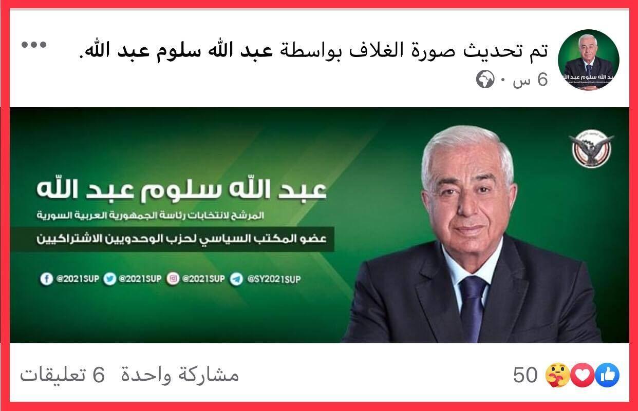 معا للإفراج عن المعتقلين .. وحدتنا بقوتنا .. بعض شعارات منافسي الأسد