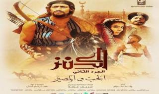 مشاهدة فيلم الكنز 2 الجزء الثاني فشار فاصل اعلاني عرب سيد اكوام السينما للجميع