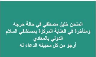ملحن أغاني عمرو دياب ينقل إلى العناية المركزة