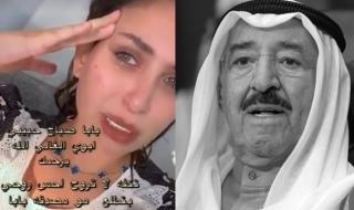 شاهد: ردة فعل الدكتورة خلود بعد خبر وفاة أمير الكويت الشيخ صباح الاحمد الصباح