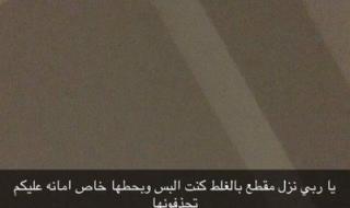 العنود العيسى تنشر فيديو فاضح وتدعو متابعيها لحذفه فورا