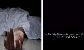 شاهد: صراخ الأم بعد العثور على جثة فتاة الخرج الذي قتلت على يد شقيقيها