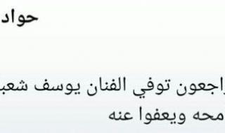 قبل قليل.. وفاة يوسف شعبان بعد إعلان رحيل نجمة الرقص الشرقي