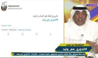 بالفيديو.. مشجع لـ الفراج : حارق قلبك فوز الشباب يا وليد.. والأخير يرد !