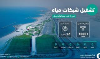 تشغيل شبكات المياه بـ6 قرى في بيش 12 ساعة يومياً