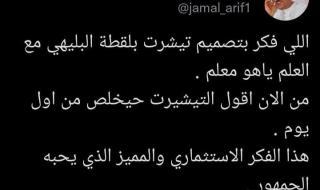 جمال عارف يعلق على فكرة تصميم تيشرت بلقطة البليهي مع العلم