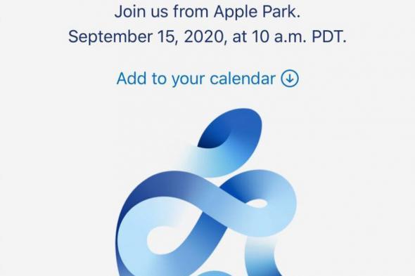 أبل تعلن عن 15 سبتمبر موعد لحدث تقني: ليس للكشف عن الايفون 12 على الارجح