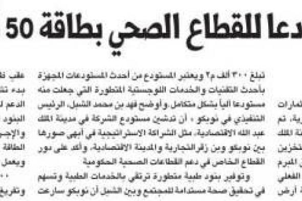 نوبكو تدشن مستودعا للقطاع الصحي بطاقة 50 ألف طبلية