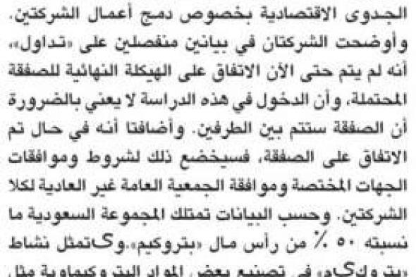 «بتروكيم» و«المجموعة السعودية» يدرسان جدوى الاندماج