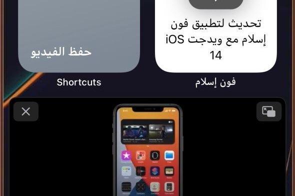 تطبيق فون إسلام وميزة صورة داخل صورة لكل مواقع السوشيال ميديا