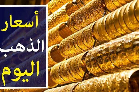 تحركات جديدة في أسعار الذهب اليوم الأربعاء 23|9 بمصر وارتفاع الأسعار خلال الأيام المقبلة