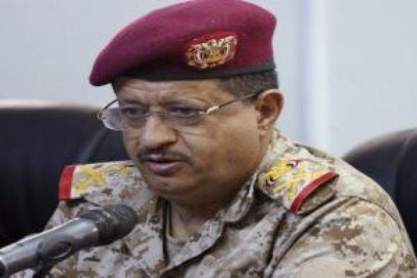 وزير الدفاع اليمنى يؤكد أن الجيش سينتصر على المشروع الحوثى الإيرانى