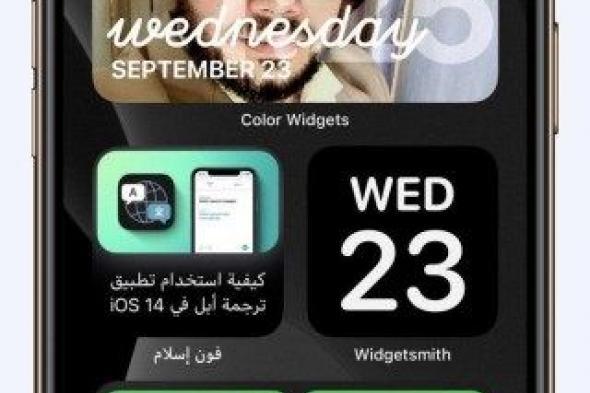 أفكار إبداعية لاستخدام الويدجيت وتغيير شكل الأيقونات في iOS 14