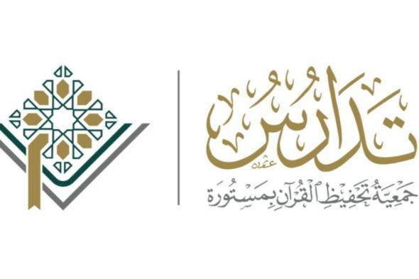جمعية تدارس في مستورة تعلن عن توفر وظيفة (محاسب)