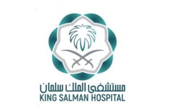 مستشفى الملك سلمان بالرياض يعلن عن وظائف ممرضين وممرضات