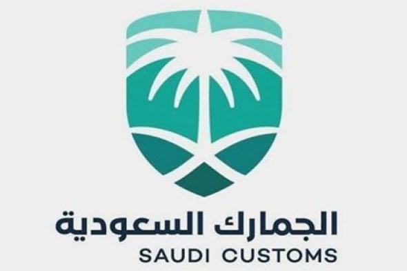 الجمارك السعودية تعلن عن توفر (15) وظيفة شاغرة