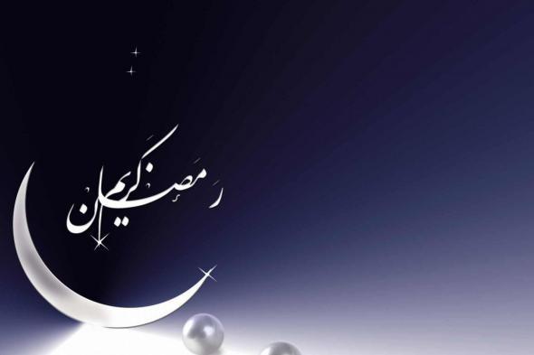 """الحسابات الفلكية تحدد موعد شهر رمضان 2021 بمصر والسعودية والدول العربية """"باقي 132 يوم"""""""