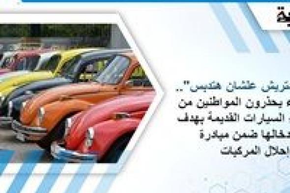 """""""ما تشتريش علشان هتدبس"""".. خبراء يحذرون المواطنين من شراء السيارات القديمة بهدف إدخالها ضمن مبادرة إحلال المركبات.. و""""إسماعيل"""": ارتفاع غير مبرر في أسعار السيارات المتهالكة"""
