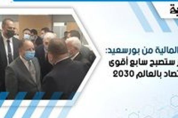 وزير المالية من بورسعيد: مصر ستصبح سابع أقوى اقتصاد بالعالم 2030.. الحصيلة الضريبية زادت بنسبة 10%.. افتتاحات الرئيس تؤمن مستقبل البلاد