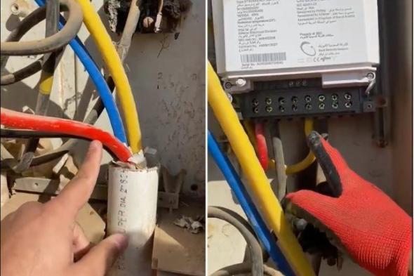 بالفيديو: الكهرباء تعلق على فيديو يكشف عن وجود خطأ في تركيب الكابلات يسبب زيادة في الفاتورة 50%