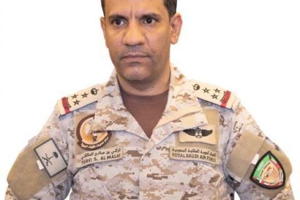 التحالف: اعتراض وتدمير طائرة بدون طيار رابعة اليوم تجاه السعودية
