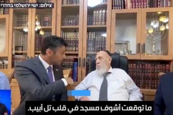"""الخارجية الإسرائيلية تنشر فيديو لزيارة سفير الإمارات لحاخام يهودي .. وهذا ما قاله عن """"المساجد"""" في تل أبيب!"""