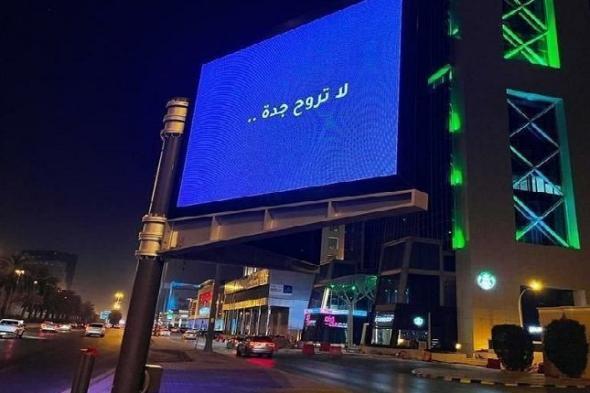 """بعد أبها والأحساء.. لوحة """"لا تروح جدة"""" تثير الغموض مجددًا في شوارع الرياض"""