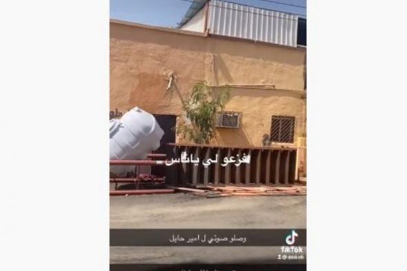 أمانة حائل: هذه حقيقة فيديو المواطنة الشاكية من إزالة جزء من منزلها -فيديو