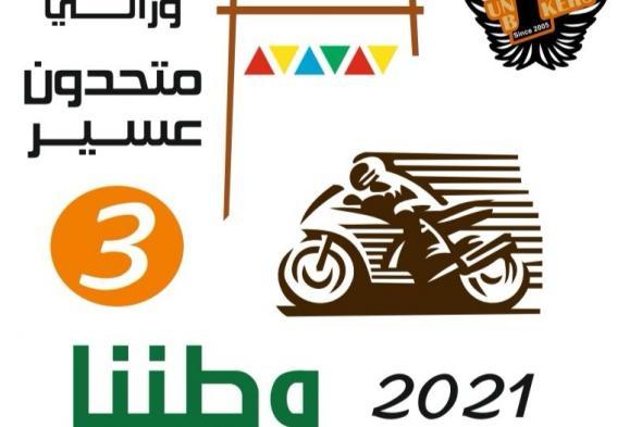 تنومة تستقبل دراجي وطننا سياحتنا و6 مسابقات في المهرجان