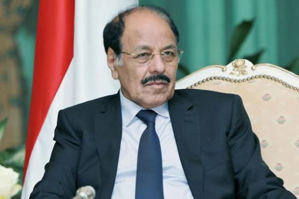 نائب الرئيس اليمني: نقدر التحالف لوقوفه في وجه المخاطر والمهددات الإيرانية