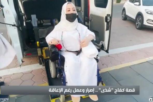 متداول : مواطنة على كرسي متحرك تبيع في بسطة وسط الشارع لتعول أسرتها