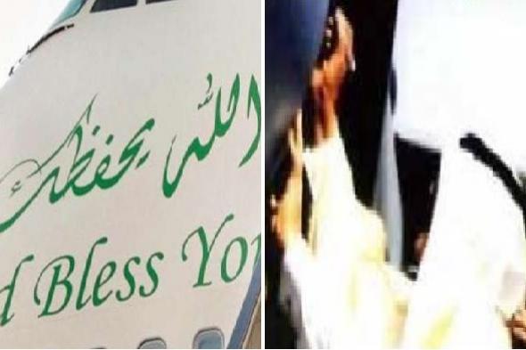 """ما قصة عبارة """"الله يحفظك"""" المكتوبة على جميع الطائرات السعودية المدنية والعسكرية؟.. ومن كتبها من الملوك؟"""