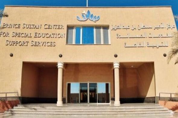 مركز الأمير سلطان يطلب موظفين من حملة الثانوية فما فوق